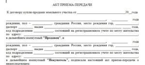 Акт приема-передачи земельного участка по договору аренды