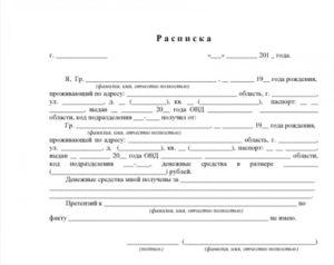 Расписка в получении денежных средств за гараж