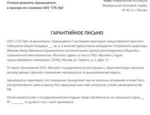 Письмо в налоговую инспекцию о не предоставлении юридического адреса