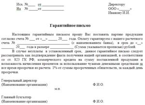 Гарантийное письмо образец об оплате задолженности
