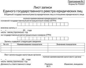 Лист записи ЕГРЮЛ образец бланк