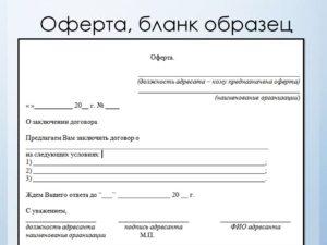 Договор публичной оферты образец бланк