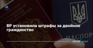 Наказание в России за двойное гражданство