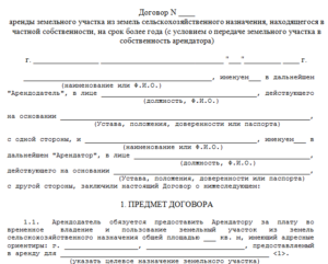 Договор аренды участка образец бланк