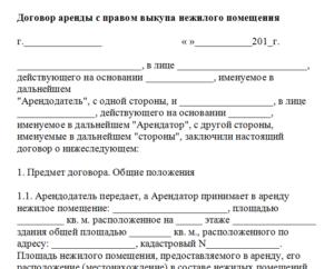 Договор аренды с правом субаренды образец бланк