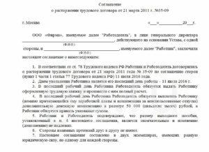 Соглашение о расторжении договора образец бланк
