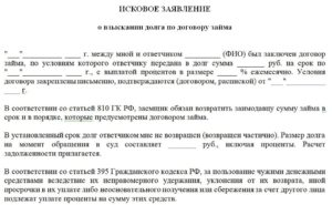 Исковое заявление в суд о взыскании денежных средств по договору оказания коммунальных услуг