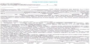 Договор участия в долевом строительстве образец бланк