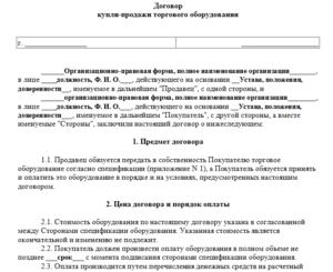 Коммерческий договор образец бланк