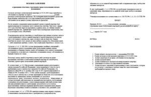 Позиция третьего лица по исковому заявлению о приватизации квартиры