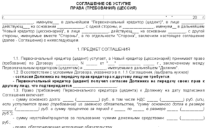 Договор уступки права требования (продажа долга)