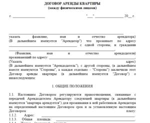 Договор аренды жилого помещения между юридическими лицами