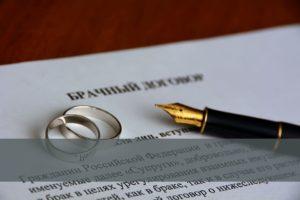 Договор, брачный