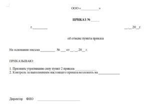 Приказ об отмене приказа образец бланк