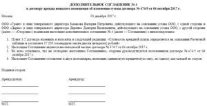 Дополнительное соглашение к договору строительного подряда образец бланк