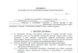 Договор на размещение рекламы образец бланк