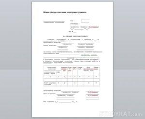 Акт списания оборудования образец бланк