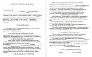 Договор уступки права аренды образец бланк