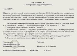 Соглашение о расторжении договора образец