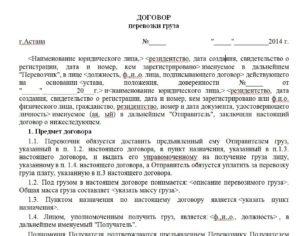 Договор грузоперевозки образец бланк
