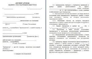 Договор аренды с правом выкупа образец бланк