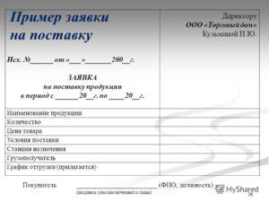 Заявка на поставку товара