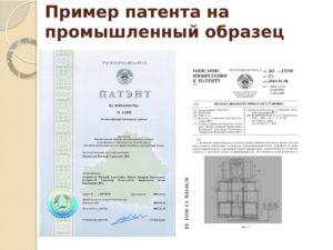 Как зарегистрировать патент на изобретение