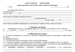 Договор аренды коттеджа образец бланк