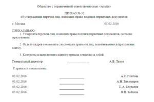 Приказ о праве подписи документов образец бланк