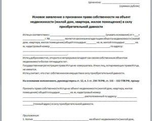 Исковое заявление в суд о признании регистрации по месту жительства незаконной