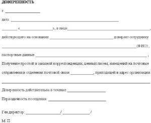 Доверенность на получение почты бланк