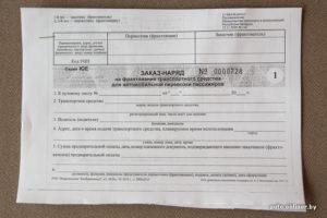Договор фрахтования транспортного средства для перевозки пассажиров образец бланк