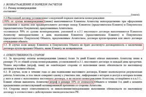 Договор с агентством недвижимости образец бланк