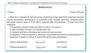 Доверенность на право заверения копий документов образец бланк