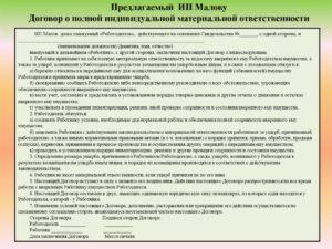 Договор о материальной ответственности работника по договору 2