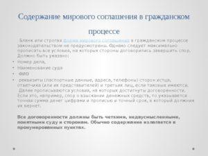 Мировое соглашение ГПК РФ
