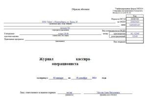 Журнал кассира-операциониста образец бланк