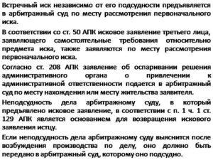 Встречный иск ГПК РФ