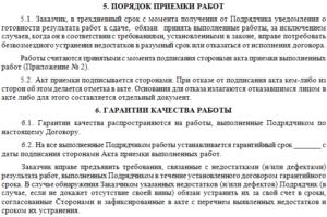 Договор гарантийного обслуживания образец бланк