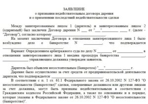 Исковое заявление в суд о признании договора купли-продажи недействительным