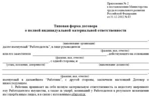 Договор о полной материальной ответственности образец бланк