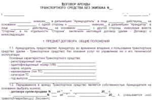Договор аренды автомобиля с экипажем образец бланк