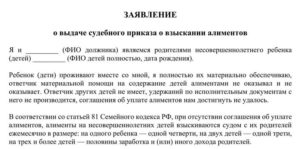 Судебный приказ о взыскании алиментов образец бланк