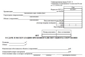 Акт ввода в эксплуатацию объекта образец бланк