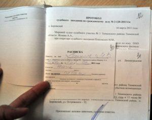 Расписка в суде