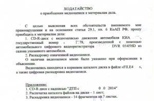 Заявление в суд о возврате  документа приобщенного к делу