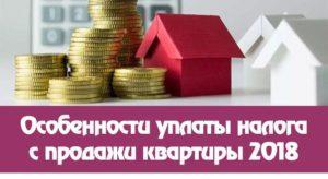 Налог физических лиц с продажи недвижимости