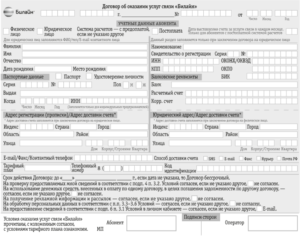 Договор оказания услуг связи образец бланк