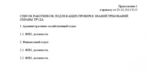 Приказ о создании комиссии по электробезопасности образец