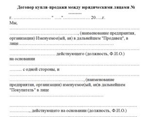 Договор купли-продажи между юридическими лицами образец бланк